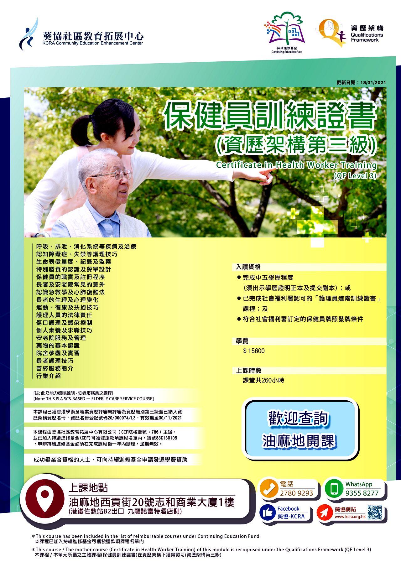 KA0HHAQ01P_health_care_workers